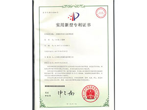 Certificate No. : 7176306, Patent No. : ZL 2017 2 1131429.X.
